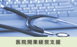 医院開業経営支援